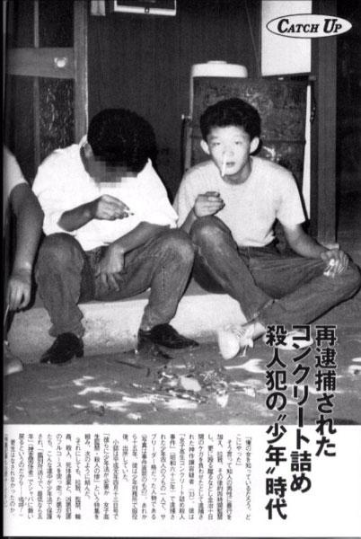 Junko Furuta's captors